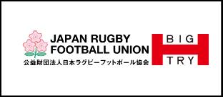 公益財団法人日本ラグビーフットボール協会