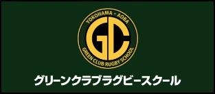グリーンクラブラグビースクール