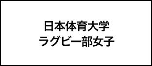 日本体育大学 ラグビー部女子