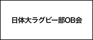 日体大ラグビー部 OB会
