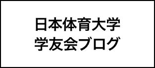 日本体育大学学友会ブログ